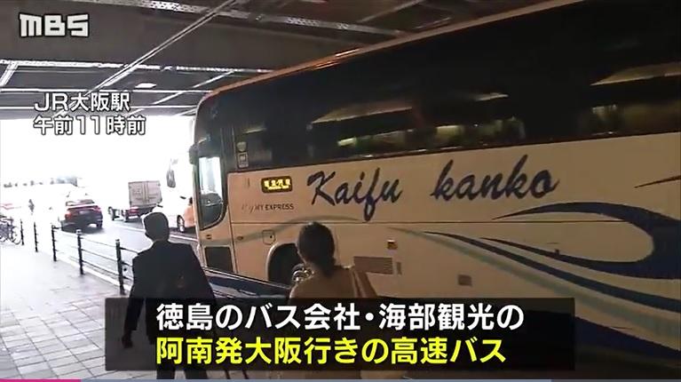 【はぁ~?】高速バスの新人運転手が走行中、指導員にギアの指示を受ける➝ブチ切れて運転拒否、客を1時間放置する事態に