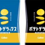 【カルビー】史上最厚級のポテチ『通常の約3倍厚いポテチ』が信越エリア限定で発売!