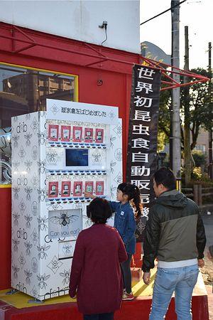 【売れ行き好調】チョコバッタを販売する昆虫食自販機が話題に!食べた人の感想は如何に!?