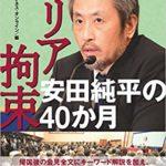 【安田純平】シリア拘束を書かれた本が11月29日に発売決定!ネット民『捕まってた時から用意してないと出せない速さ』www