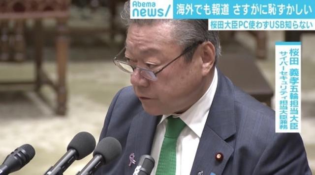 【悲報】パソコンを使わないサイバーセキュリティー担当大臣こと桜田義孝氏、中南米にも無知がバレて世界が震撼する