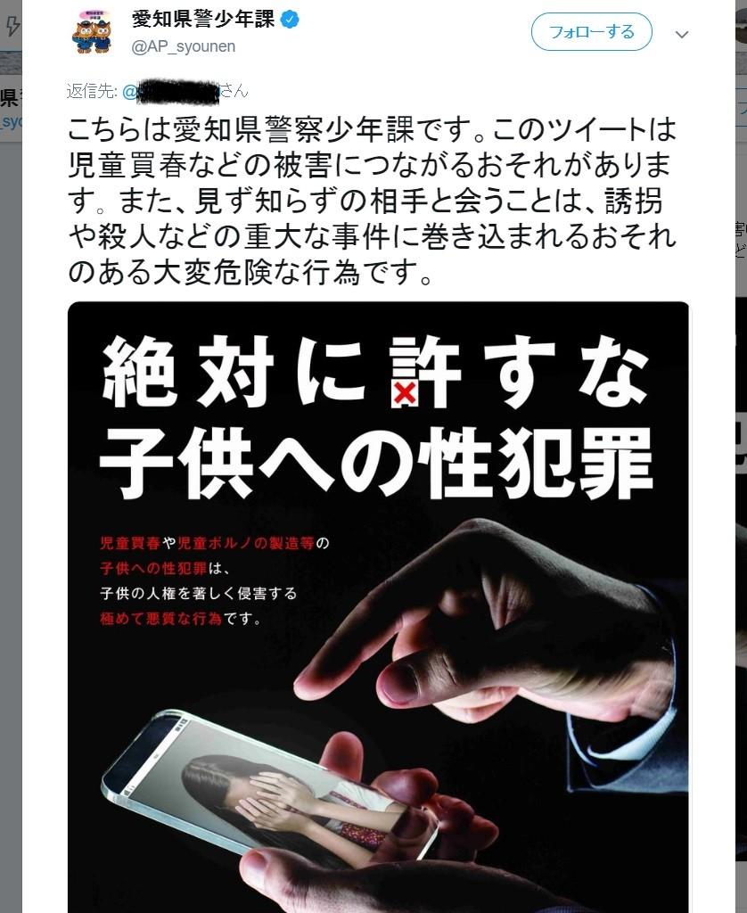 【愛知県警】「援交」「パパ活」の疑いのあるツイートに直接警告リプライする新しい取り組み開始した模様!!!