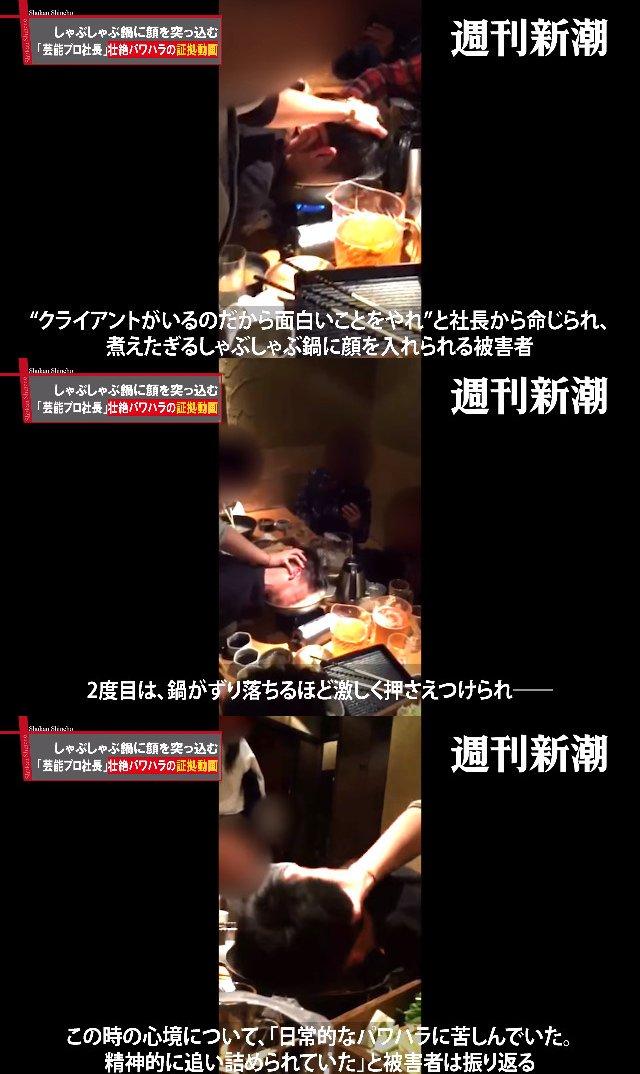 【胸糞】激熱の鍋に従業員の顔を押さえつける芸能プロのパワハラ動画が大問題に!!!被害者は大ヤケドをおってしまう・・・