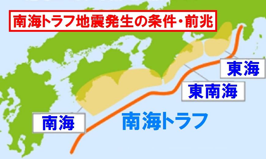 【警戒】専門家『2020年までに南海トラフ巨大地震が発生する可能性は極めて高い』それも予兆ありと警鐘!備えとけよ