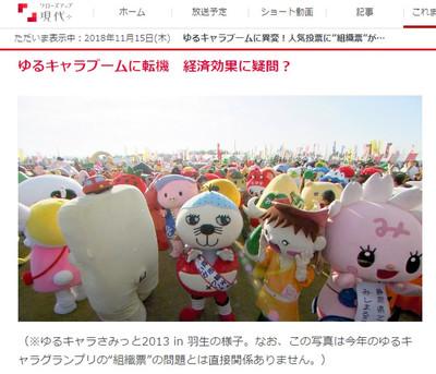 【NHK】ゆるキャラ組織票騒動で全く関係ないゆるキャラ『いが☆グリオ』を紹介してしまうw伊賀市は当然ブチぎれ