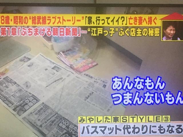 朝日新聞が嫌い➝新聞を踏み潰しながら生活するお爺さん登場!ネット民『こんな使い方があったのか』