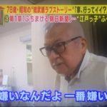 朝日新聞が嫌い➝新聞を踏み潰しながら生活するお爺さん登場!