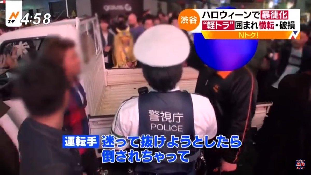 渋谷ハロウィン トラック横転 自業自得