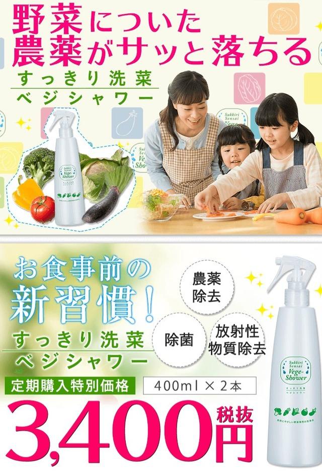 野菜の農薬落とし専用水 詐欺商品 注意