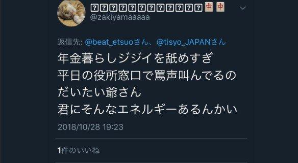 青森市議当選者の山崎翔一氏、ツイッターで『年金暮らしジジイ』などツイート➝もちろん謝罪
