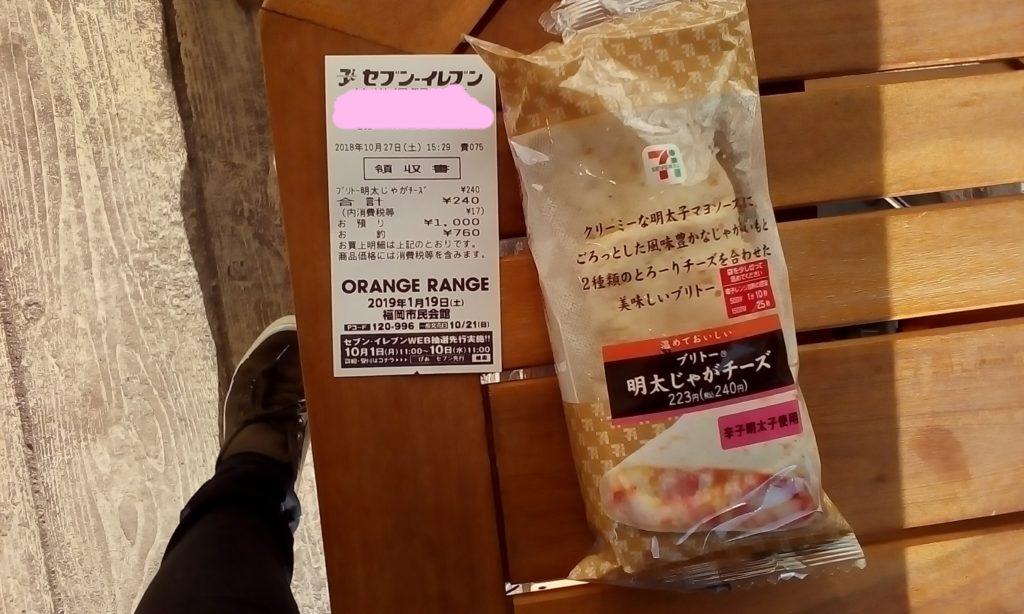 【コンビニ】小腹がすいたら「トルティーヤ」納品直後に売り切れる商品の味は?