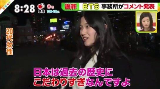 BTS謝罪 韓国街頭インタビュー謝らなくてもいい