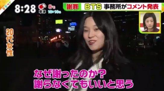 BTS謝罪 韓国街頭インタビュー