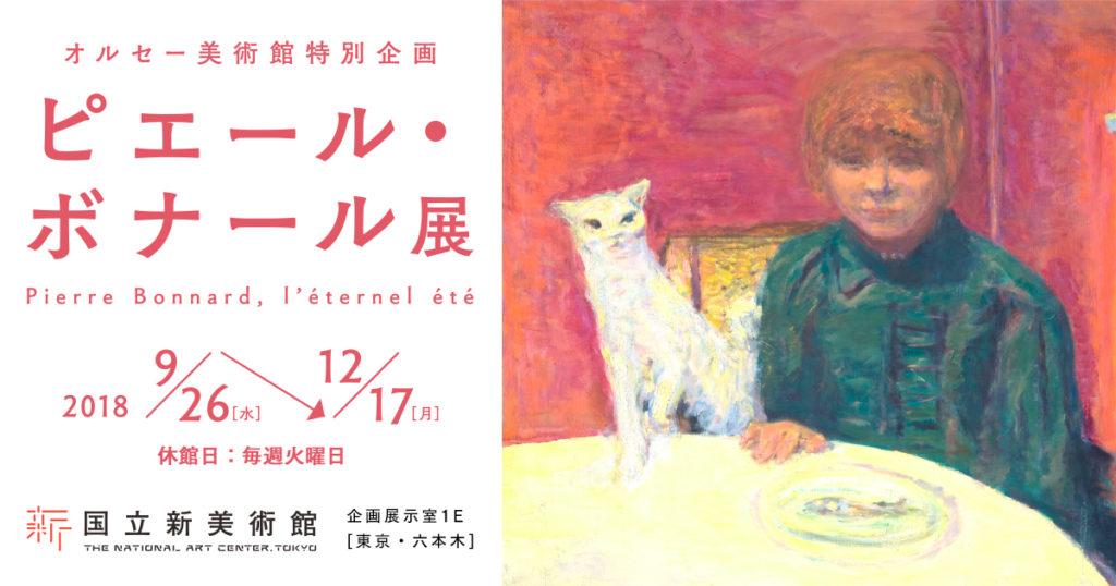 【芸術】ムンクから北斎まで!秋から冬のおすすめ「美術展覧会」