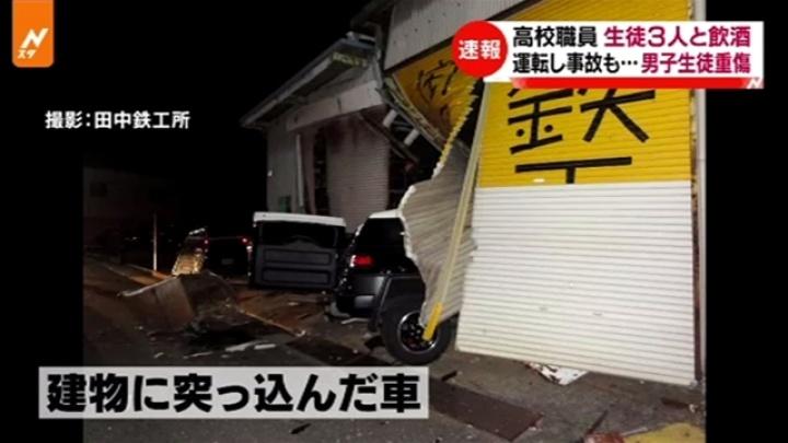 高校教員、男子生徒3人と深夜3時までカラオケや飲酒➝そのまま車を運転し、重傷者を出す大事故を起こしてしまう。