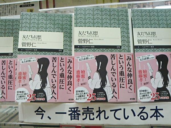 【話題の本】「友だち幻想」が10年かけて大ヒット!?Twitterで話題の「伝説本」が絶賛注目に
