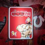 【コラボ】エヴァ酒場の次は「キン肉マン酒場」が爆誕!メニューにアニメさながらの絶品料理、こだわりの店内も抜群!