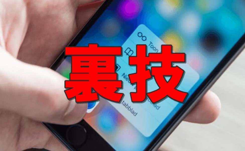 【裏技】これは便利!iPhoneユーザー必見の「通知バレ」回避テクニックが使える!