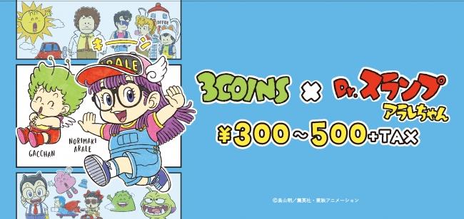 【3COINS】の新コラボはアラレちゃん!アラレちゃんグッズが激カワ!