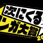 【ハマる漫画】2018年SNSでバズりまくった名作漫画たち!読んでからの漫画中毒者(ハマる)が多数に!