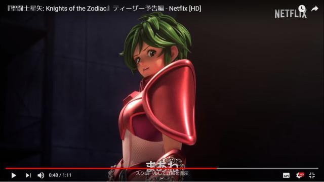 【衝撃】Netflix版「聖闘士星矢」のアンドロメダの瞬が女性へ変わった?全員男性はおかしいという理由?!