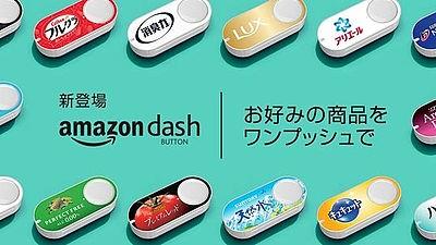 AmazonDashボタンがドイツでは違法と判決下る、消費者保護に違反!?