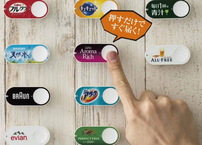 AmazonのDashボタンがドイツでは違法と判決に、消費者保護に違反!?