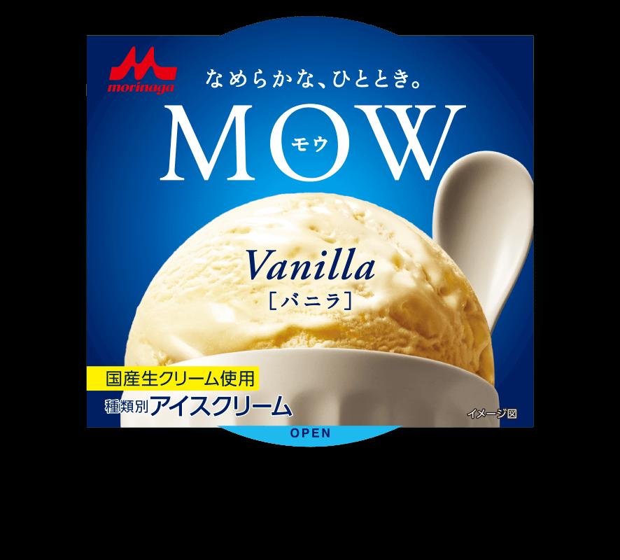 MOW バニラ(森永乳業)