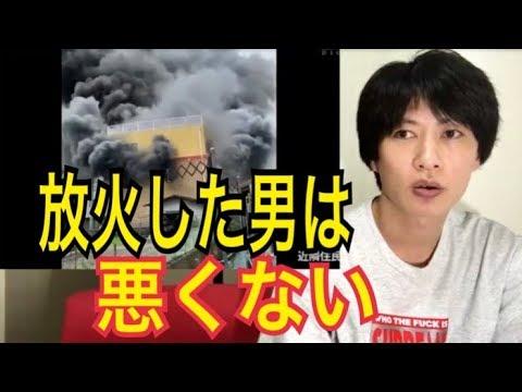 「京都アニメーションを燃やした男は悪くない」と言い切るユーチューバー遠藤w炎上目的にも程があるだろう・・・