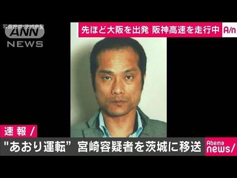 【は~?】あおり運転で逮捕された宮崎文夫容疑者、警察に連行されるも猛抵抗!「自分から出頭させて~」だってwww