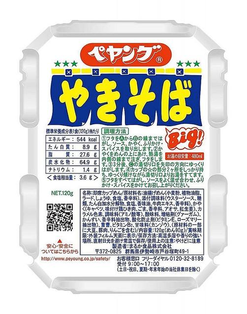 ペヤング ソースやきそば(まるか食品)