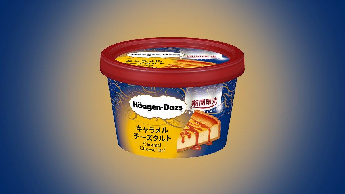 【ファミマ限定】ハーゲンダッツ「キャラメルチーズタルト」が期間限定で発売!←絶対うまいやんwww