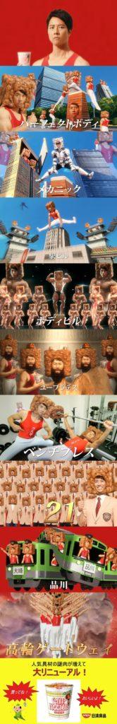 日清カップヌードル謎肉&ケイン・コスギのケミカルCMが爆誕www