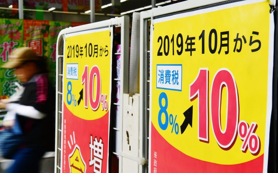 消費税増税 10%