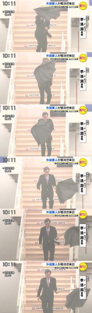韓国のイ・ナギョン首相「即位礼正殿の儀」に参列するため、来日したとたん傘がぶっ壊れるwww
