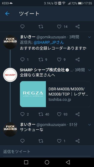 SHARP、売りたいのか他社で買わせたいのか・・・w