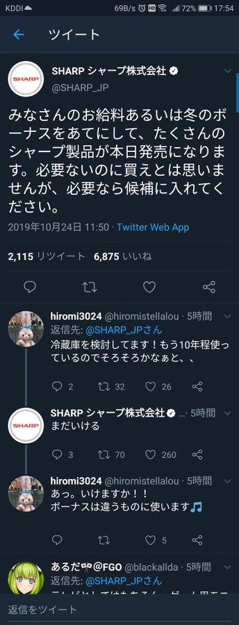 SHARPさん、売りたいのか他社で買わせたいのか・・・w