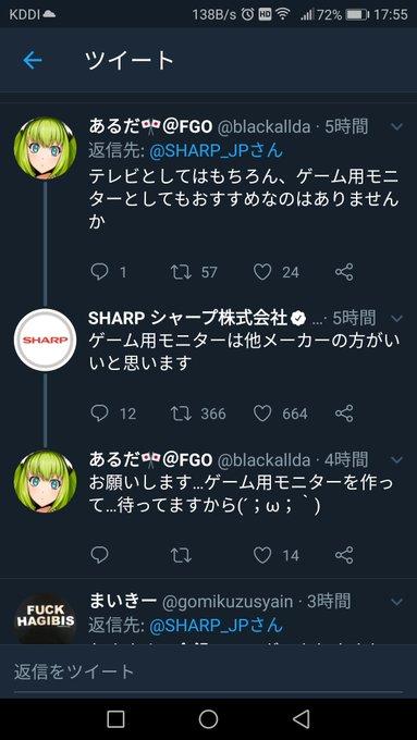 SHARPさん売りたいのか他社で買わせたいのか・・・w