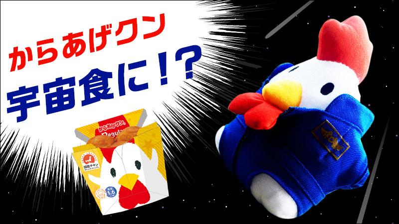 【爆誕】宇宙飛行士の「宇宙でも肉が食べたい」要望にローソンさん 宇宙に持っていける『からあげクン』を開発してしまうw