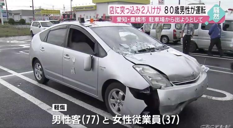 80歳の老人男性運転の車 駐車場から出ようとして100円ショップに突っ込む!