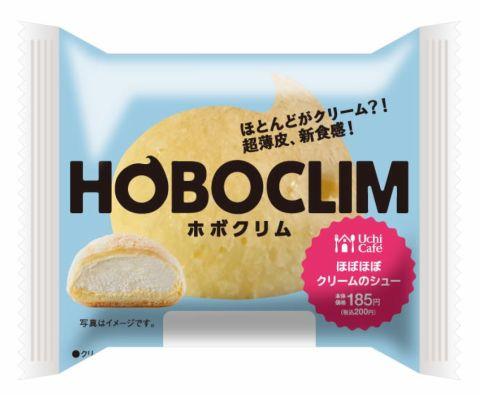 【ほぼクリーム】食べ進める際は「クリームを吸うように食べて」ローソンさん新感覚シュークリーム「ホボクリム」を発売!