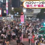 【呆れ】2019.渋谷ハロウィーン 今年は痴漢や暴行などで逮捕者9人へ←5人は未成年の少年