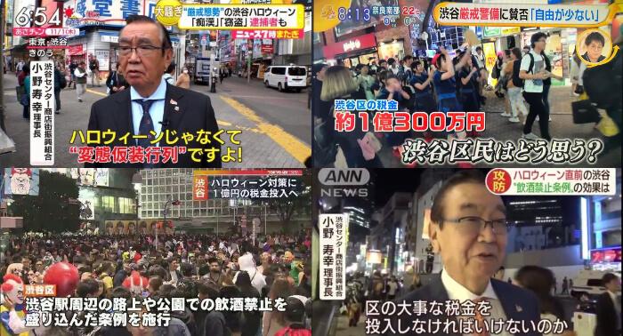 渋谷ハロウィン1億円投入 渋谷区民の税金