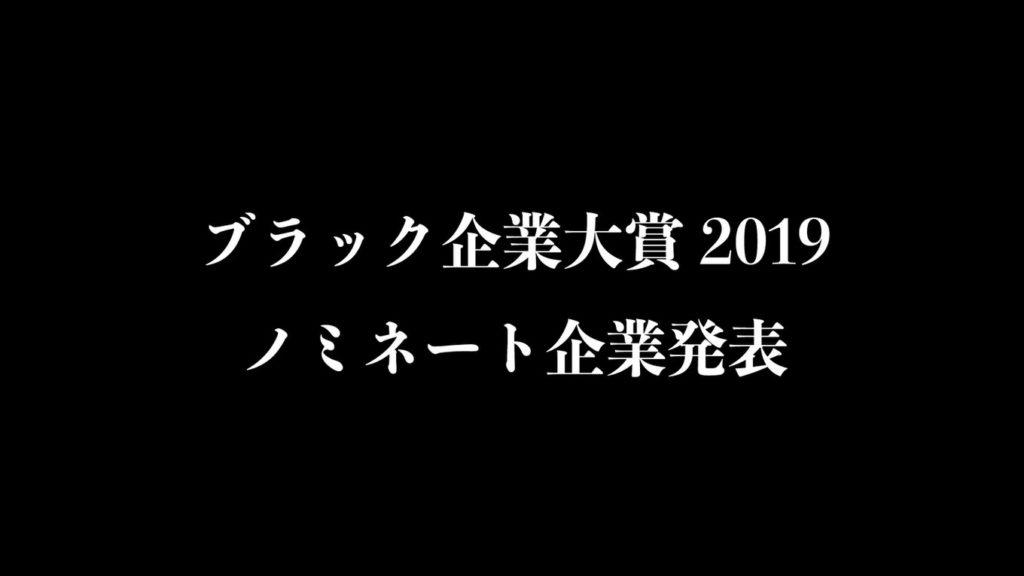 ブラック企業大賞2019 ノミネート企業発表
