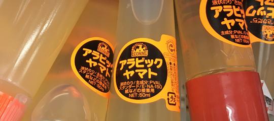 「液体のり」を薬剤に混ぜた研究実験で「大腸がんがほぼ消失」東京工業大医療チームが発表!「根治に近いレベルを実現」