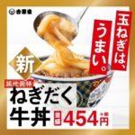 【吉野家】あの玄人メニュー「ねぎだく牛丼」1月8日から復活販売へ!