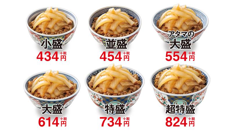 【吉野家】あの玄人メニュー「ねぎだく牛丼」1月8日から復活販売へ