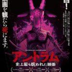 【自己責任】観ると死ぬって?災いが囁かれる呪われた映画「アントラム」日本で2月7日から公開決定!