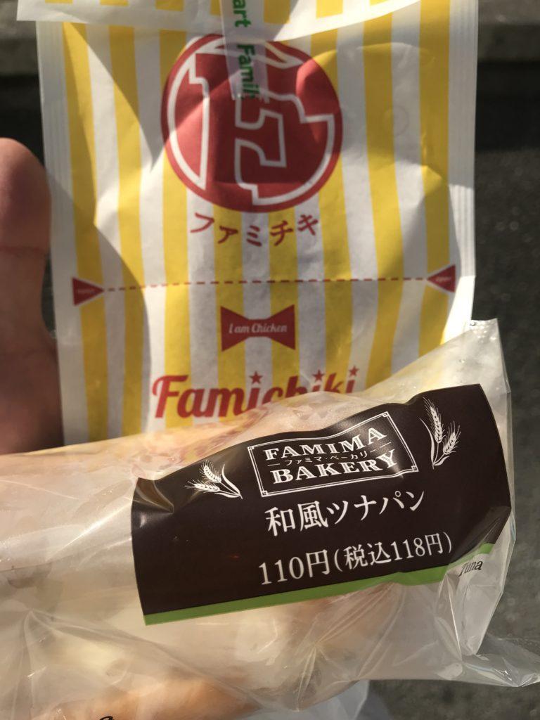 ファミマ 和風ツナパン