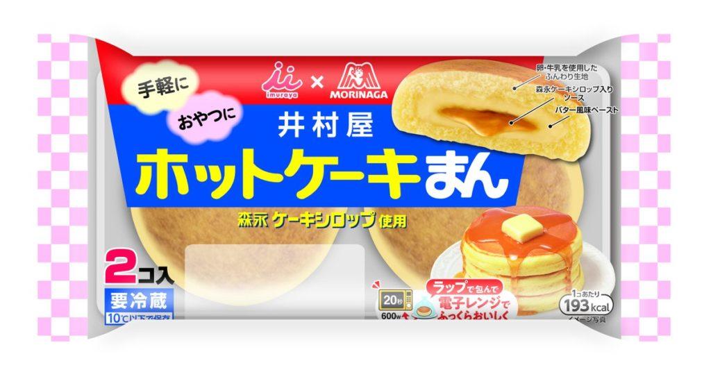 森永製菓と井村屋のコラボ『ホットケーキまん』爆誕!1月14日から全国発売開始されるぞ~w